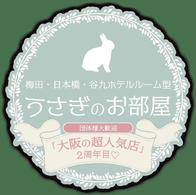 大阪・梅田高級メンズエステ【うさぎのお部屋】ひなたまりんさんのページ